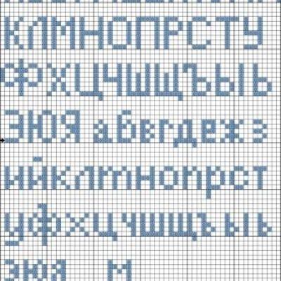 Буквы для вышивки крестом 59