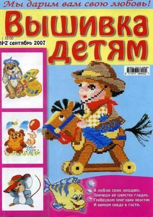 Журнал вышивка детям № 2 2007 год