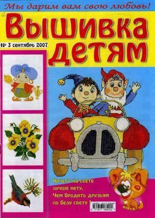 Журнал вышивка детям № 3 2007 год