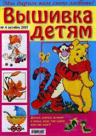 Журнал вышивка детям № 4 2007 год