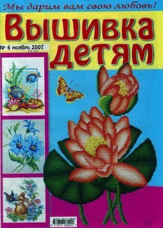 Журнал вышивка детям № 6 2007 год