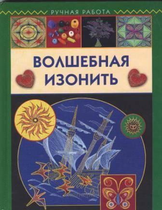 Книга Волшебная изонить