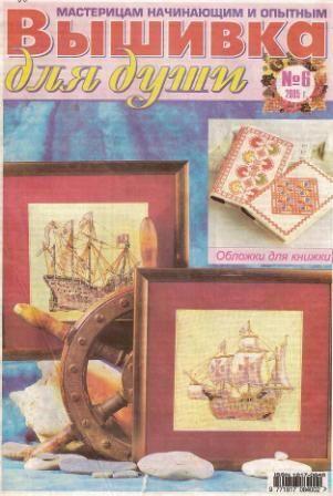 Журнал Вышивка для Души № 6 2005 год
