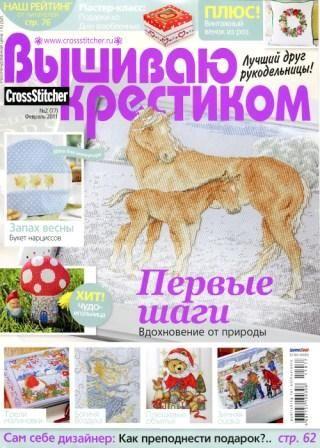 Журнал Вышиваю Крестиком № 2 2011 год