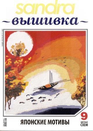 Журнал Сандра Вышивка № 1 2008 Год