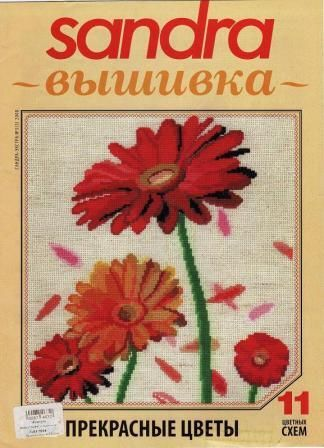 Журнал Сандра Вышивка № 3 2008 Год