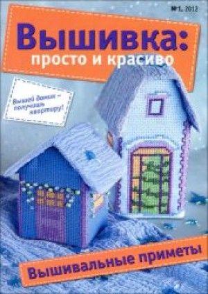 Журнал Вышивка Просто и Красиво №1 2012 год