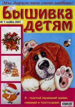 Журнал Вышивка Детям №7 2007