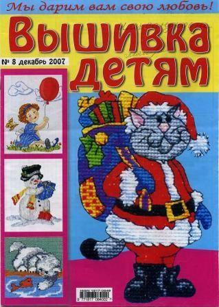 Журнал Вышивка Детям №8 2007