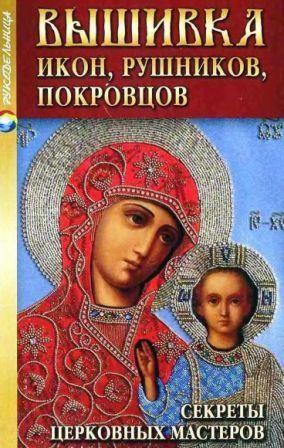Вышивка икон, рушников, покровцов: секреты церковных мастеро