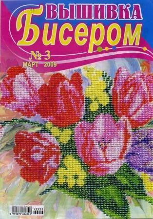 вышивка бисером №3 2009 год