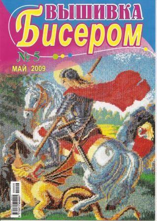 Журнал Вышивка бисером №5 2009 год
