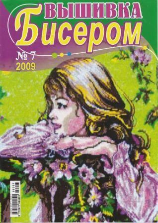 Журнал Вышивка бисером №7 2009 год