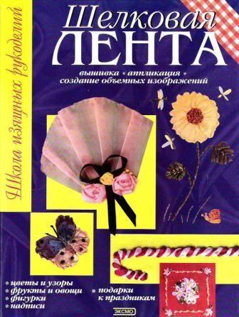 Книга Шелковая Лента