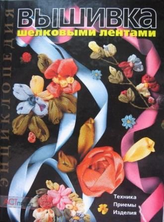 Книга вышивка шёлковыми лентами