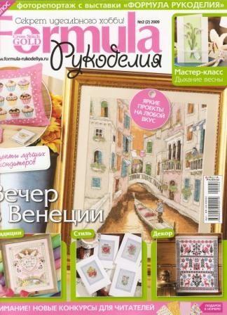 Журнал Формула рукоделия