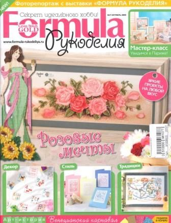 Журнал Формула Рукоделия №7 2009 год