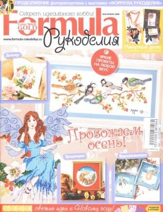 Журнал Формула Рукоделия №8 2009 год