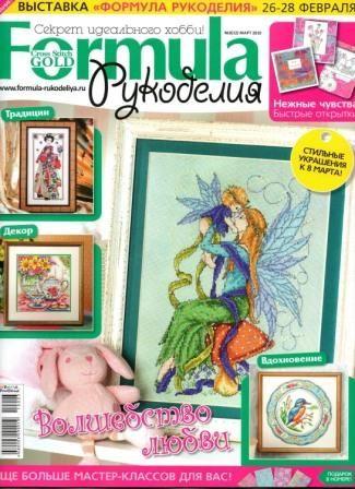 Журнал Формула Рукоделия №3 2010 год