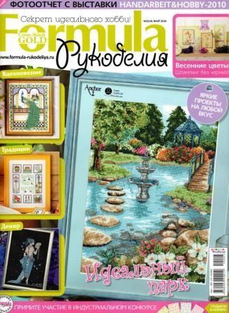 Журнал Формула Рукоделия №5 2010 год