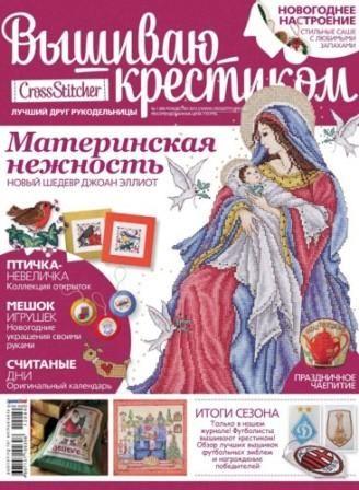 Журнал Вышиваю Крестиком № 1 2012 год
