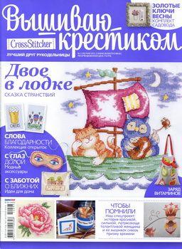 Журнал Вышиваю Крестиком № 5 2012 год