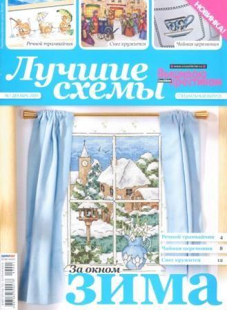 Журнал вышиваю крестиком. Лучшие схемы