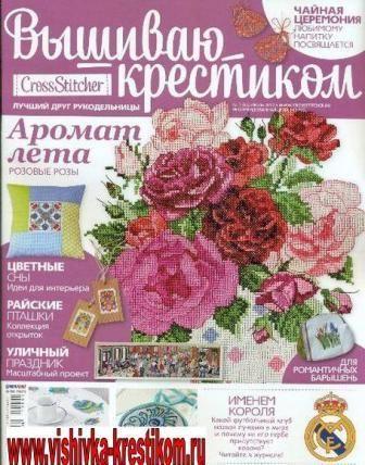 Журнал Вышиваю Крестиком № 7 2012 год