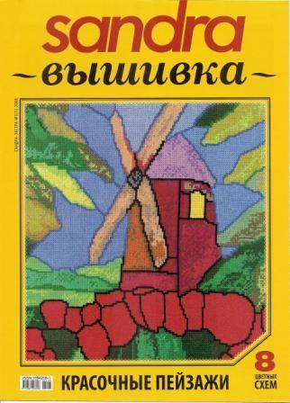 Журнал Сандра Вышивка № 5 2008 Год
