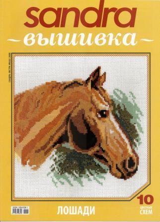 Журнал Сандра Вышивка № 6 2008 Год