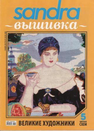 Журнал сандра вышивка №10 2008 год