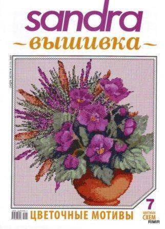 Журнал Сандра Вышивка № 2 2009 Год