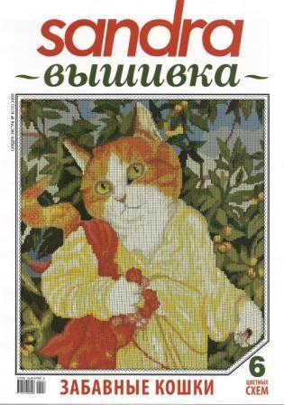 Журнал Сандра Вышивка № 4 2009 Год