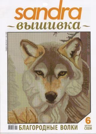 Журнал Сандра Вышивка № 7 2009 Год