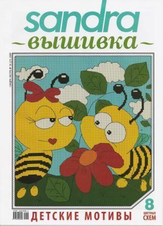 Журнал Сандра Вышивка № 11 2009 Год