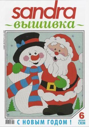 Журнал Сандра Вышивка № 12 2009 Год