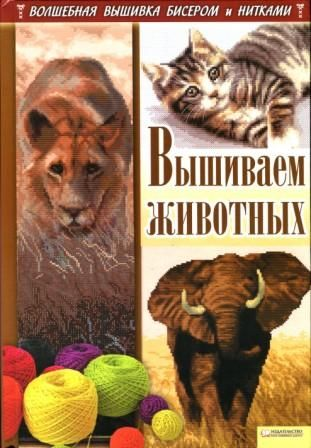 Книга Вышиваем животных