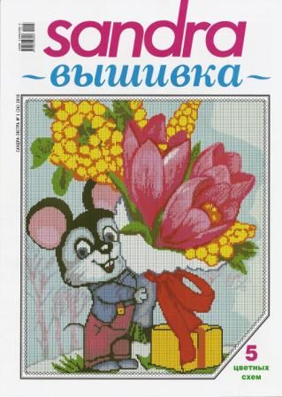 Журнал Сандра Вышивка № 3 2010 Год