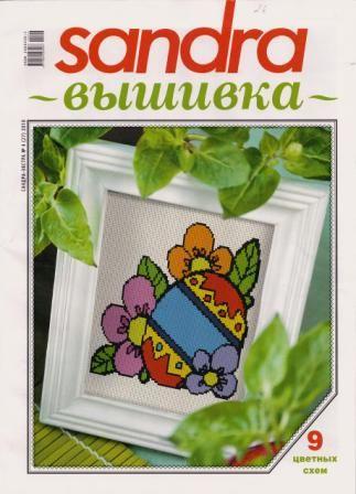 Журнал Сандра Вышивка № 4 2010 Год