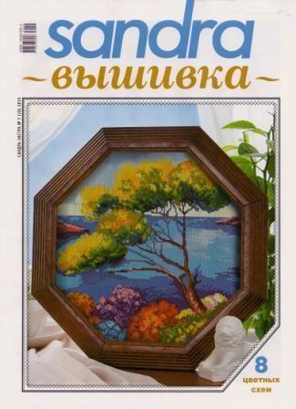 Журнал Сандра Вышивка № 7 2010 Год