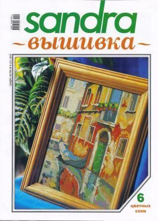 Журнал Сандра Вышивка № 8 2010 Год