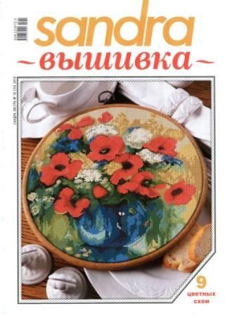 Журнал Сандра Вышивка № 10 2010 Год