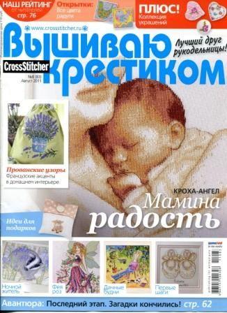 Журнал Вышиваю Крестиком № 8 2011 год