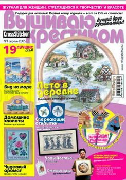 Журнал Вышиваю Крестиком № 1 2005 год