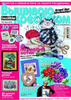Журнал Вышиваю Крестиком № 2 2005 год