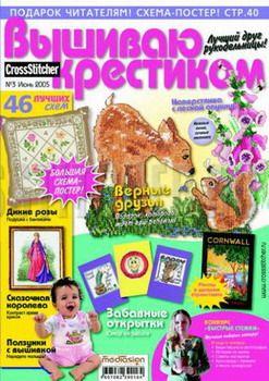 Журнал Вышиваю Крестиком № 3 2005 год