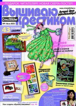 Журнал Вышиваю Крестиком № 4 2005 год