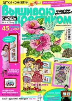 Журнал Вышиваю Крестиком № 6 2005 год