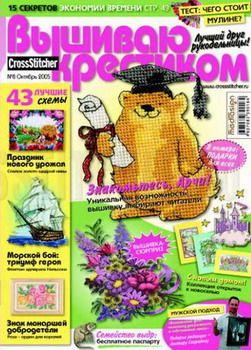 Журнал Вышиваю Крестиком № 8 2005 год