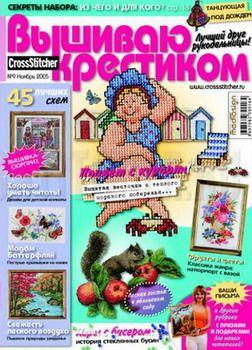Журнал Вышиваю Крестиком № 9 2005 год
